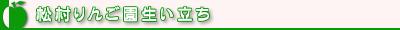 松村りんご園生い立ち